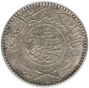½ Riyal - Su'ūd – obverse
