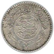 ½ Riyal - Su'ūd – reverse