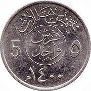 1 Qirsh / 5 Halalāt - Khalid – reverse