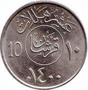 2 Qirsh / 10 Halalāt - Khālid – reverse