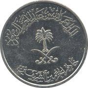 ½ Riyal / 50 Halalah - Abdullāh – obverse