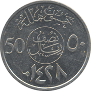 ½ Riyal / 50 Halalah - Abdullāh – reverse