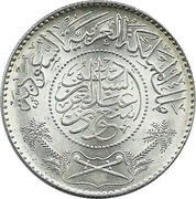1 Riyal - Su'ūd – obverse