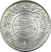 1 Riyal - Su'ūd – reverse