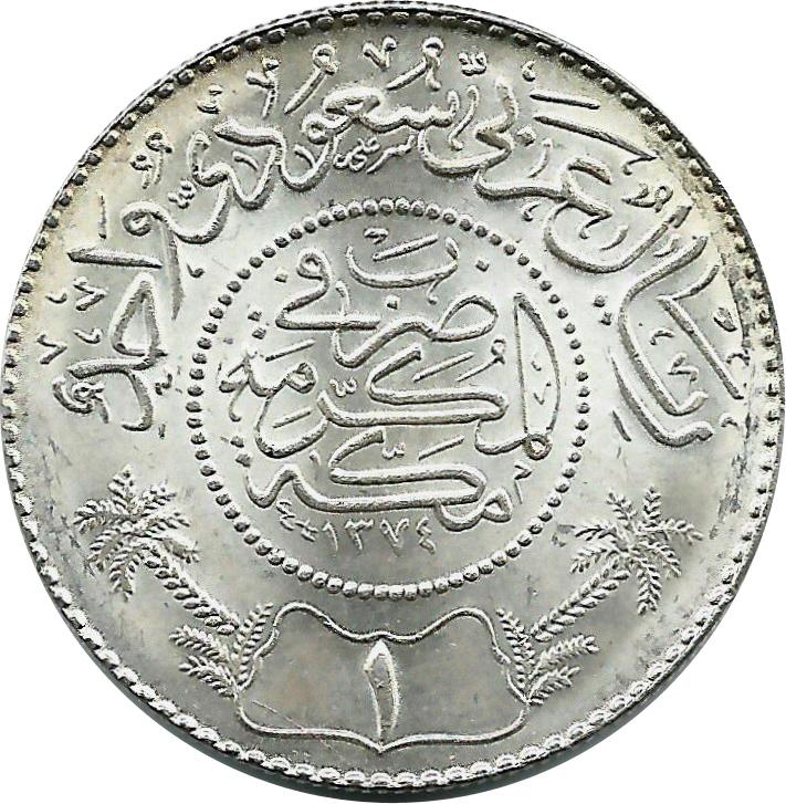 1 Riyal - Su'ūd - Saudi Arabia – Numista