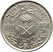 1 Riyal / 100 Halalah - Khālid (FAO) – obverse