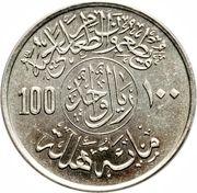 1 Riyal / 100 Halalah - Khālid (FAO) – reverse
