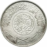 1 Riyal - Abd al-Azīz (Hejaz & Nejd and Dependencies) – obverse