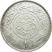 1 Riyal - Abd al-Azīz (Hejaz & Nejd and Dependencies) – reverse