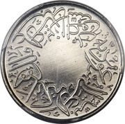 ¼ Qirsh - Abd al-Azīz (Saudi Arabia) – obverse