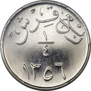 ¼ Qirsh - Abd al-Azīz (Saudi Arabia) – reverse