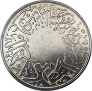1 Qirsh - Abd al-Azīz (Saudi Arabia) – obverse