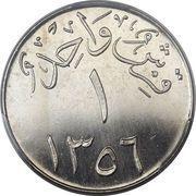 1 Qirsh - Abd al-Azīz (Saudi Arabia) – reverse