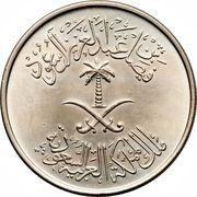 ½ Riyal / 50 Halalah - Fayṣal (FAO) – obverse