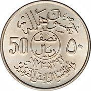 ½ Riyal / 50 Halalah - Fayṣal (FAO) -  reverse