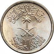 ¼ Riyal / 25 Halālah - Fayṣal (FAO) -  obverse