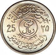 ¼ Riyal / 25 Halālah - Fayṣal (FAO) -  reverse