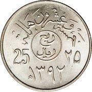 ¼ Riyal / 25 Halālah - Fayṣal (masculine nominal) – reverse
