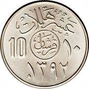 2 Qirsh / 10 Halalāt - Fayṣal – reverse
