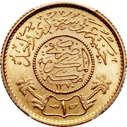 1 Gunayh - Abd al-Azīz -  reverse