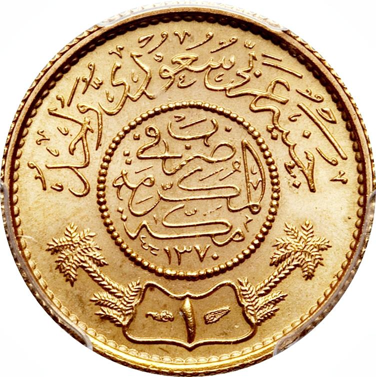 Saudi Arabia Gold Guinea Pound Makkah AH1370
