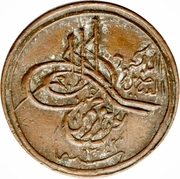 ¼ Qirsh - Abd al-Azīz (Mecca) – obverse