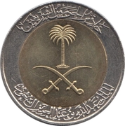 1 Riyal / 100 Halalah - Abdullāh -  obverse