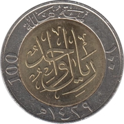 1 Riyal / 100 Halalah - Abdullāh – reverse