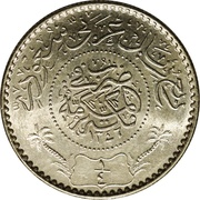 ¼ Riyal - Abd al-Azīz (Hejaz & Nejd and Dependencies) – obverse