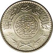 ¼ Riyal - Abd al-Azīz (Hejaz & Nejd and Dependencies) – reverse