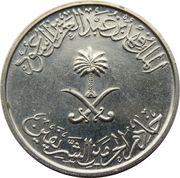 ¼ Riyal / 25 Halālah - Fahd -  obverse