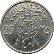 ¼ Riyal / 25 Halālah - Fahd -  reverse