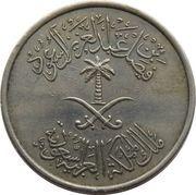 ½ Riyal / 50 Halalah - Fayṣal – obverse
