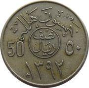 ½ Riyal / 50 Halalah - Fayṣal – reverse