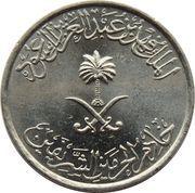 2 Qirsh / 10 Halalāt - Fahd -  obverse