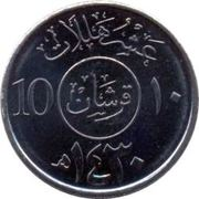 2 Qirsh / 10 Halalāt - Abdullāh – reverse