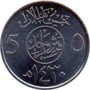 1 Qirsh / 5 Halalāt - Abdullāh – reverse