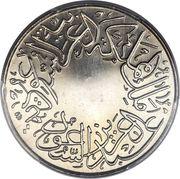 ½ Qirsh - Abd al-Azīz (Saudi Arabia) – obverse