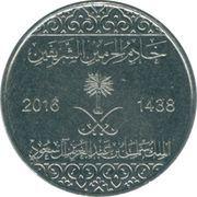 1 Halala - Salman – obverse