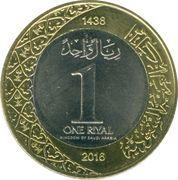 1 Riyal - Salman – reverse