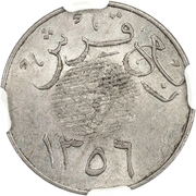 ¼ Qirsh - Abd al-Azīz (countermarked) – reverse