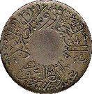 ½ Qirsh - Abd al-Azīz (Hejaz and Nejd) – obverse