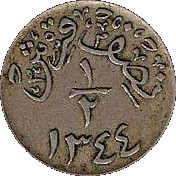 ½ Qirsh - Abd al-Azīz (Hejaz and Nejd) – reverse