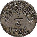 ¼ Qirsh - Abd al-Azīz (Hejaz and Nejd) – reverse