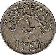 ½ Qirsh - Abd al-Azīz (Hejaz & Nejd and Dependencies) – reverse
