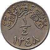 ¼ Qirsh - Abd al-Azīz (Hejaz & Nejd and Dependencies) – reverse