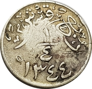 ¼ Qirsh - Abd al-Azīz (Countermarked - Host date : AH 1344) – reverse