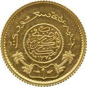 1 Gunayh - Abd al-Azīz (Gold Pattern) – reverse