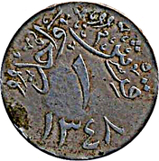 "1 Qirsh - Abd al-Azīz (Hejaz & Nejd and Dependencies; countermarked ""65"") – reverse"
