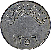 "½ Qirsh - Abd al-Azīz (Saudi Arabia; countermarked ""65"") – reverse"